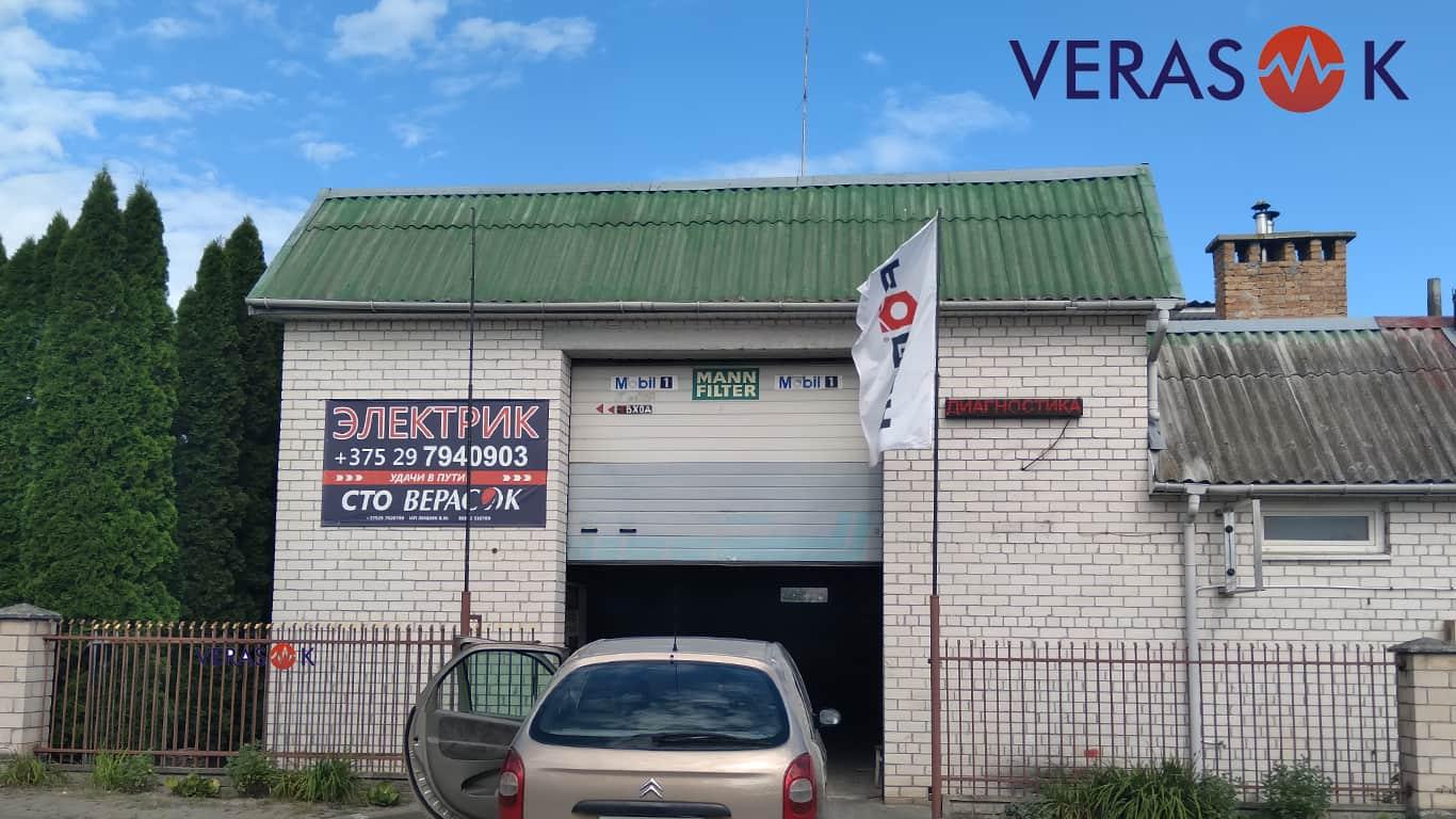 """Автоэлектрик в Бресте от СТО """"Верасок"""""""